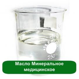 Масло Минеральное медицинское,  50 мл в магазине Мыло-опт.com.ua. Тел: (097)829-49-36. Доставка по всей Украине.