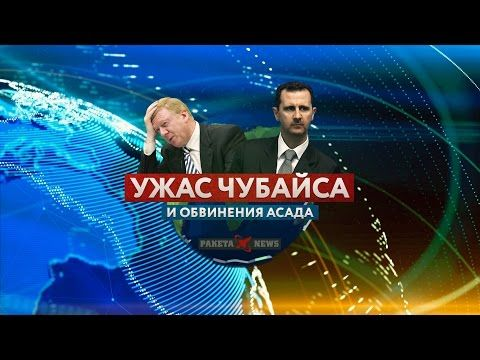 Ужас Чубайса и обвинения Асада (РАКЕТА.News) - YouTube