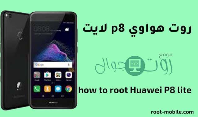 روت هواوي P8 لايت Root Huawei P8 Lite تمت مراجعة روت هواوي Huawei P8 Lite في هذا المنشور أنت تعلم أن الروت لبعض الهواتف يتطلب إلغاء قفل ال Huawei Root Phone