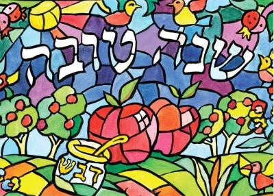 rosh hashanah artwork