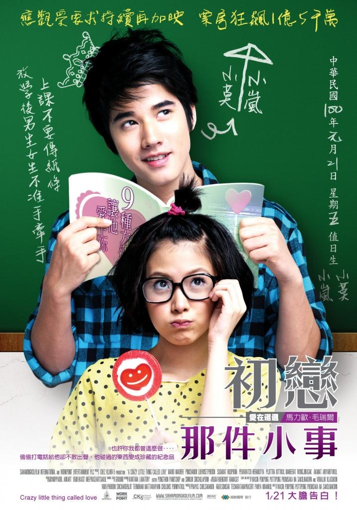 Crazy little thing called love  (2011) ★★★★☆