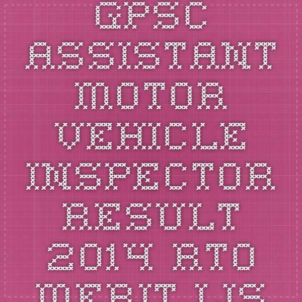 GPSC assistant motor vehicle inspector result 2014 RTO merit list