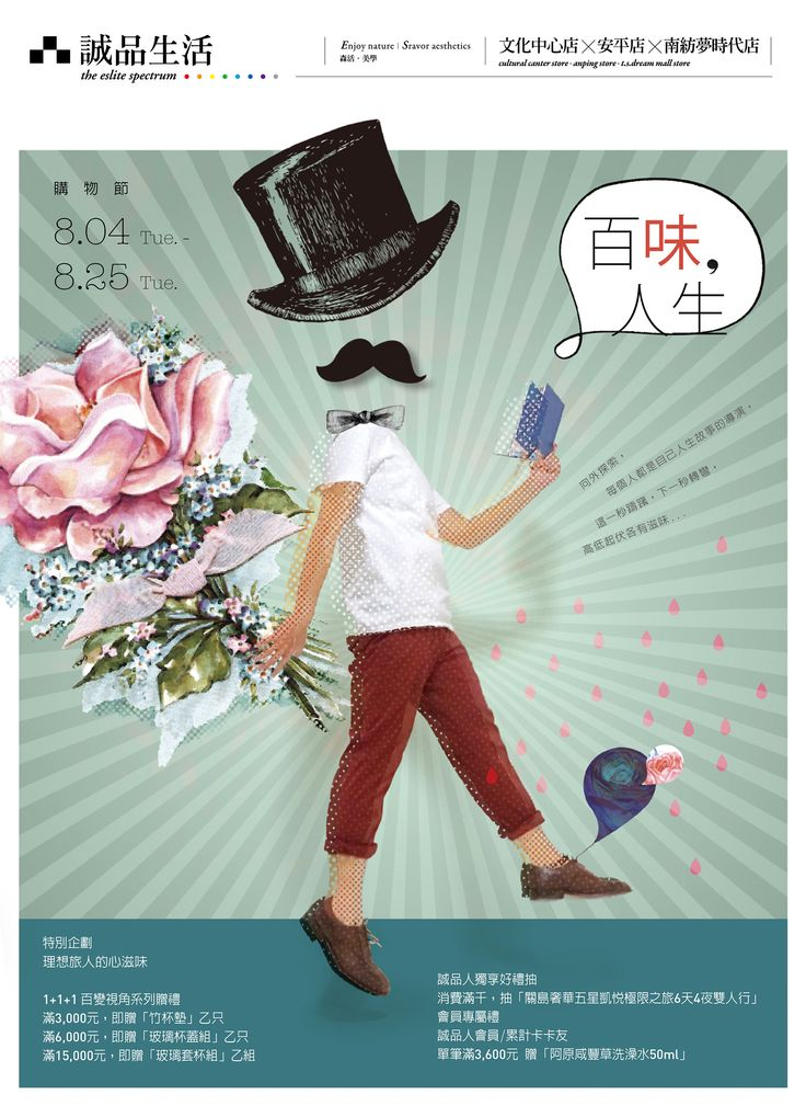 2015 - 百味人生(誠品生活文化中心店)