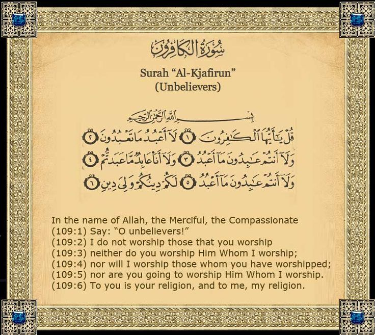 "Quran Chapter 109 – Quran Translation of Surah ""Al-Kafirun"" (Unbelievers)"