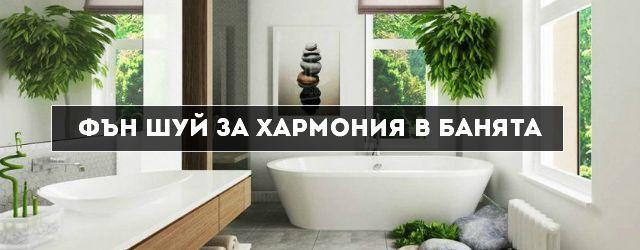 Учението Фън Шуй за хармонията в банята