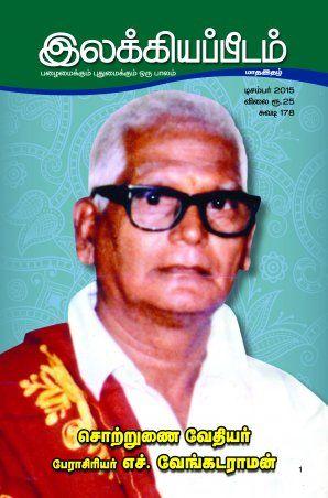 Ilakkia Peedam - December 2015 - Tamil eMagazine