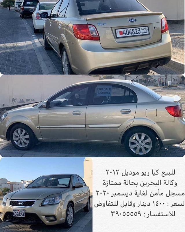 للبيع كيا ريو موديل وكالة البحرين بحالة ممتازة مسجل مأمن لغاية ديسمبر السعر دينار وقابل للتفاوض للاستفسار Yallasyarah يلا In 2020 Suv Car Vehicles