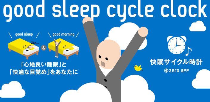 どう!? 最近寝れてる??毎朝すっきり起きたいけど、なかなかそううまくはいかないものです。そこで出番なのが、iPhone版では120万ダウン...