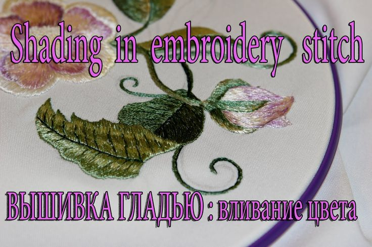 ВЫШИВКА ГЛАДЬЮ : вливание цвета\ Shading in embroidery stitch