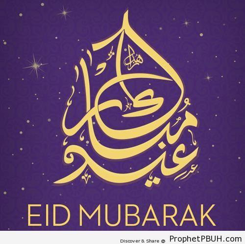 Eid Mubarak In Arabic HD