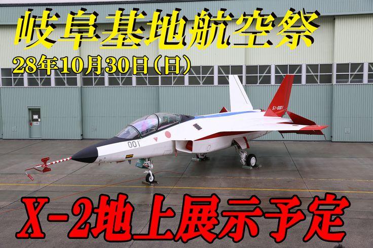 岐阜基地   [JASDF] 航空自衛隊