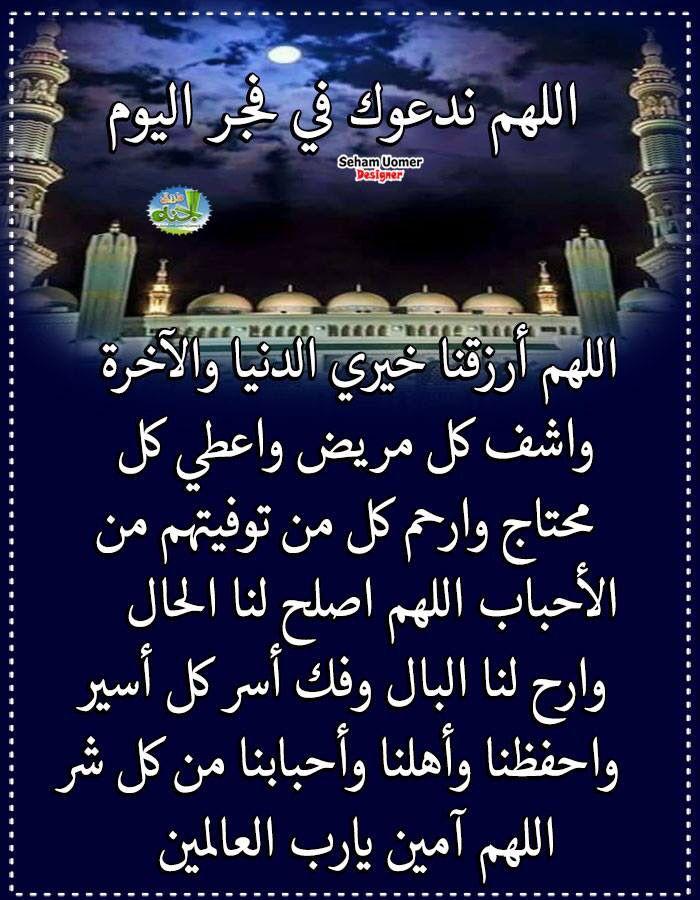 Pin By Abdul Rahim On دعاء Islamic Love Quotes Good Morning Arabic Holy Quran
