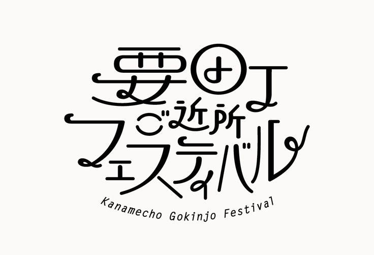 要町ご近所フェスティバル Logo, Graphic design /Asuka WatanabeIllustration / Mariko Magahttp://kanamechofes.tumblr.com/