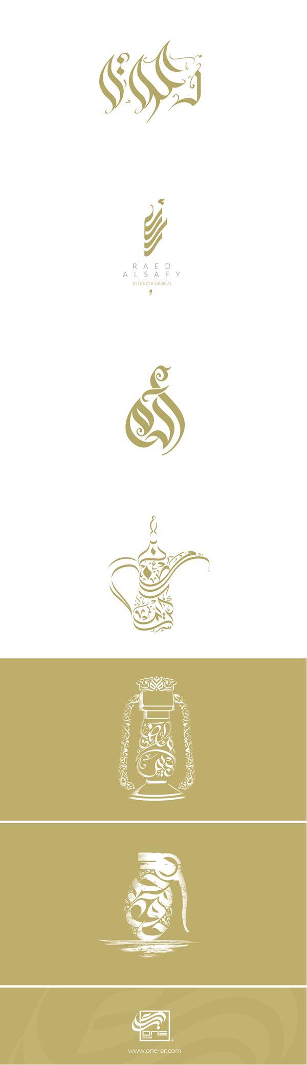 Arabic Calligraphy By Ebrahim Jaffar . eje