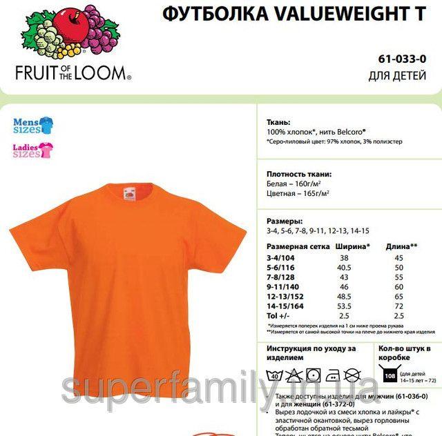 """Футболка детская белая Fruit of the Loom: продажа, цена в Одессе. футболки и майки для мальчиков от """"Интернет-магазин «Superfamily» - одежда и подарки для всей семьи!"""" - 30266300"""