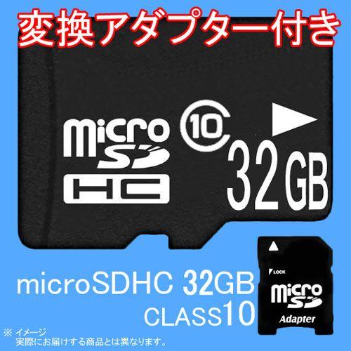 2012/07/25 Class10 32GB 2380円
