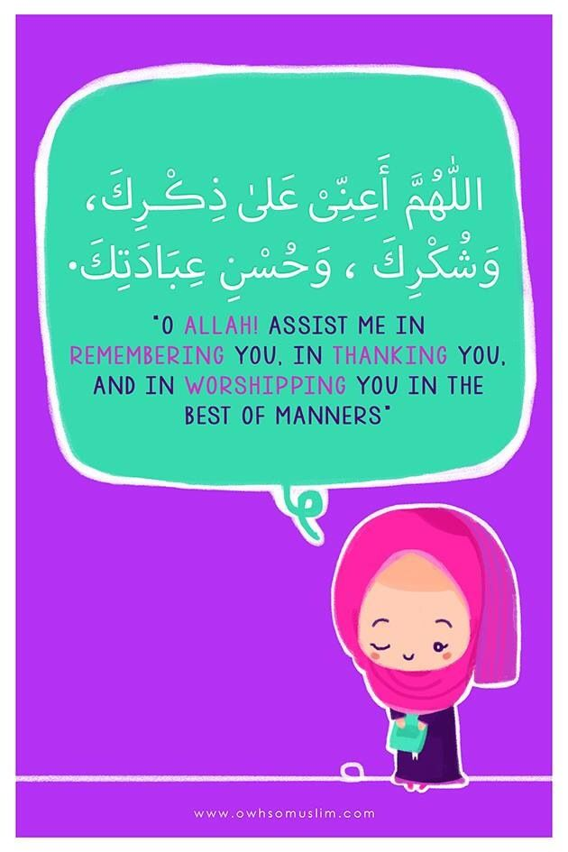 Doa-doa Harian | Al-Faath Al-Ayubbi