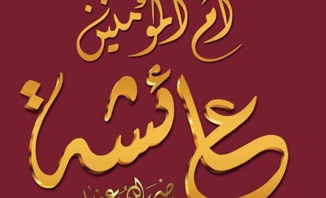 عائشة زوجة الرسول معلومات ومواقف بارزة Arabic Calligraphy Calligraphy