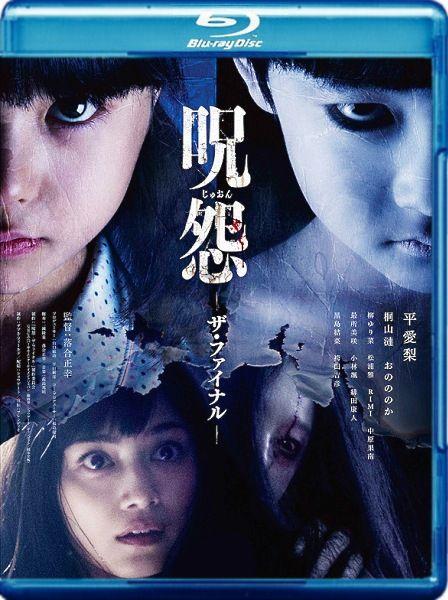 Последнее проклятие / Ju-on: Za fainaru (2015/BDRip/HDRip)  Сестра Юи, учительницы Тошио из Начало конца, пытается узнать тайну пропажи сестры. Мальчик. Тошио был взят под опеку сестрой мужа Каяко, который по сути и активировал проклятие, убив Каяко. Двоюродная сестра Тошио вместе с одноклассницами конечно же интересуются тайной гибели родителей Тошио, а любопытство как известно до добра не доводит.