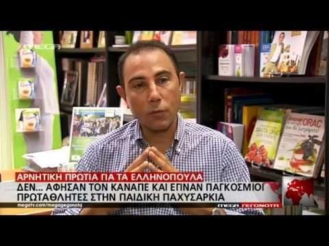 Ελληνόπουλα | Νο1 στο πάχος! | MpesVges.com