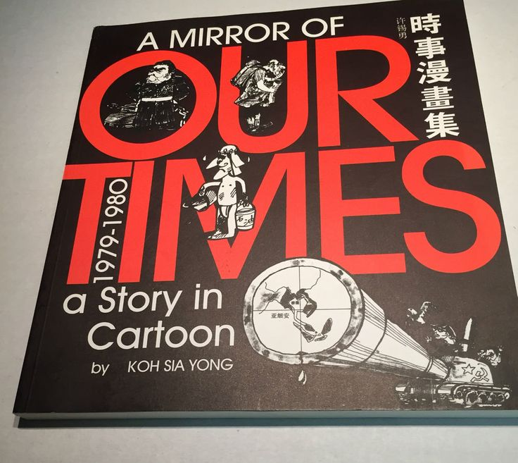 Rare Koh Sia Yong Asian Political Cartoon Book A Mirror of Our Times 1979-1980