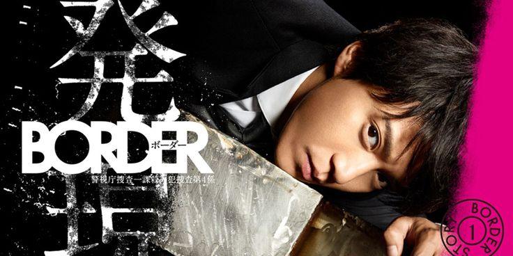 J-Drama Border