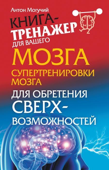 Могучий А. - Супертренировки мозга для обретения сверхвозможностей [2015] rtf, fb2