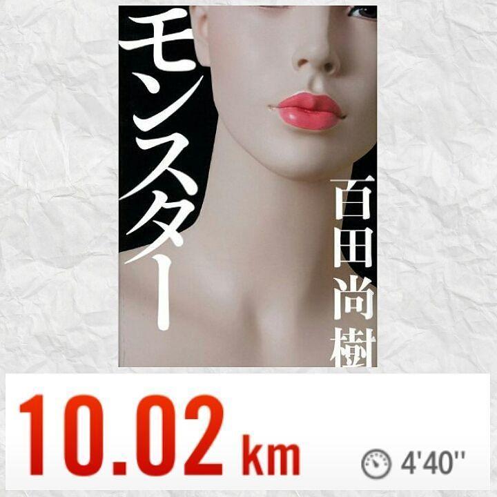#京都マラソン#マラソン#ランニング#running#run#nikeplus#nikerunning#ナイキプラス#ジョギング#ラン#ダイエット#diet#痩せたい#ダイエッター#小説#読書#読了#本#百田尚樹#モンスター by rail.tracer