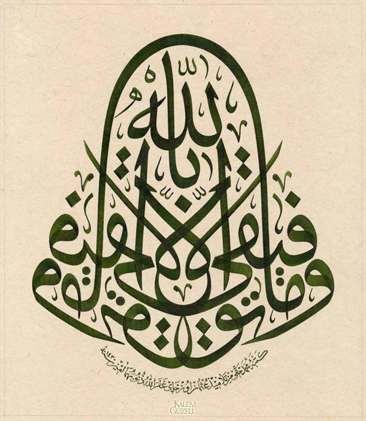 """© Muhammed Yaman - Müsennâ Levha - Ayet-i Kerîme. """"…Başarım ancak Allah'ın yardımı iledir… (Hûd Sûresi, 88.ayetten)"""""""