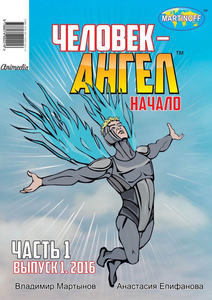 Мартынов, Владимир: Человек-ангел. Выпуск 1. Animedia Company, 2016