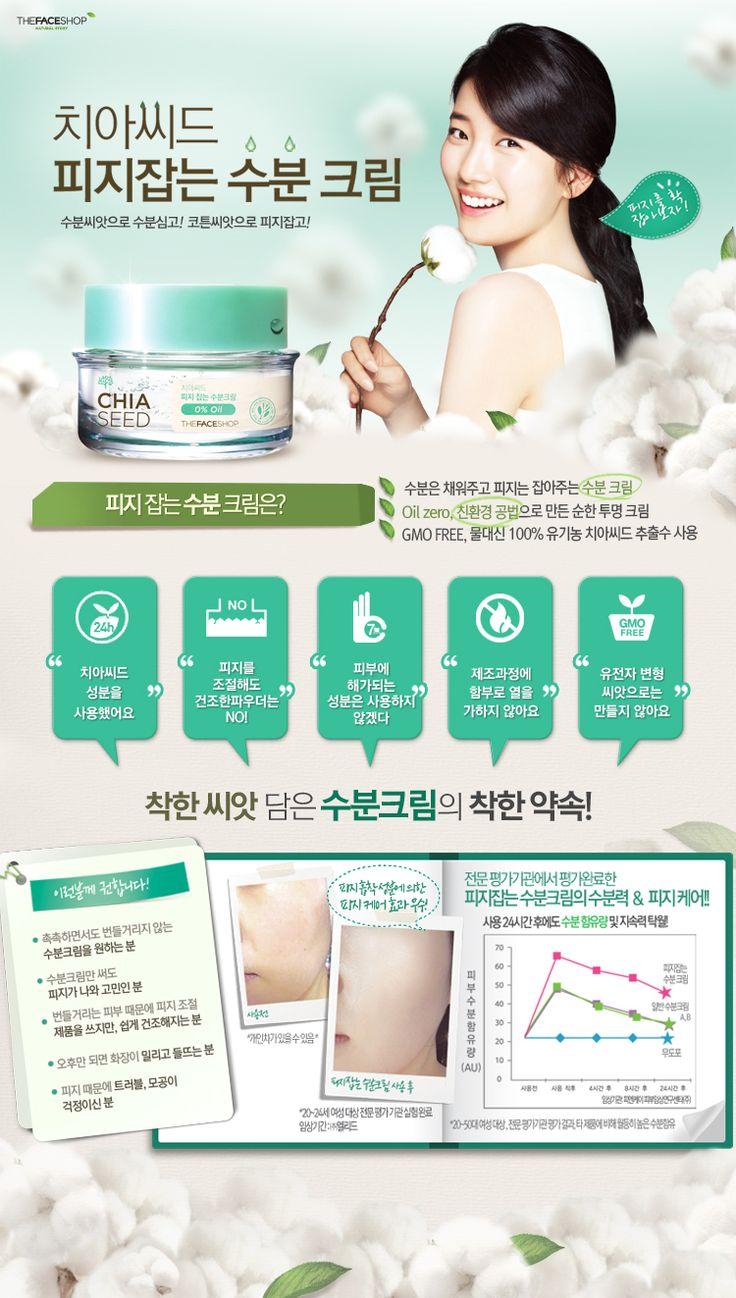 The Face Shop Chia Seed Sebum Control Moisturizing Cream | ~The Cutest Makeup~