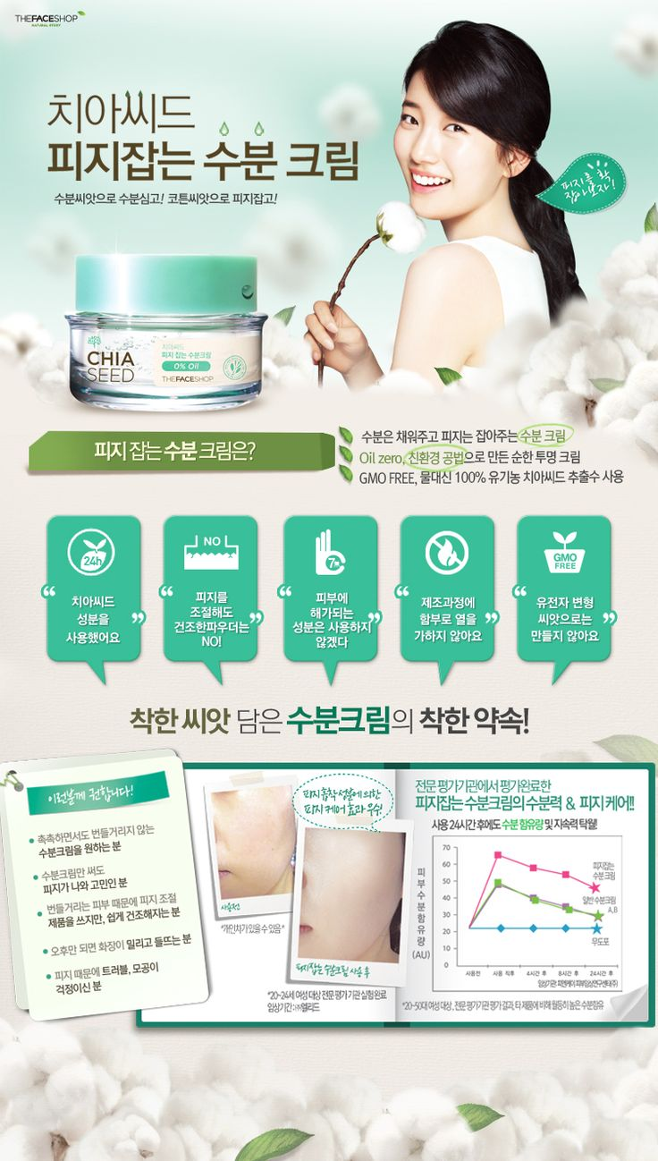 The Face Shop Chia Seed Sebum Control Moisturizing Cream | ~The Cutest Makeup~