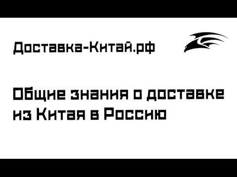 Общие знания о доставке из Китая в Россию