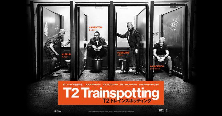 映画『T2 トレインスポッティング』4.8 公開!