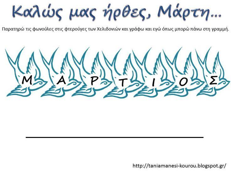 Δραστηριότητες, παιδαγωγικό και εποπτικό υλικό για το Νηπιαγωγείο: ΜΑΡΤΙΟΣ-ΧΕΛΙΔΟΝΙΣΜΑΤΑ