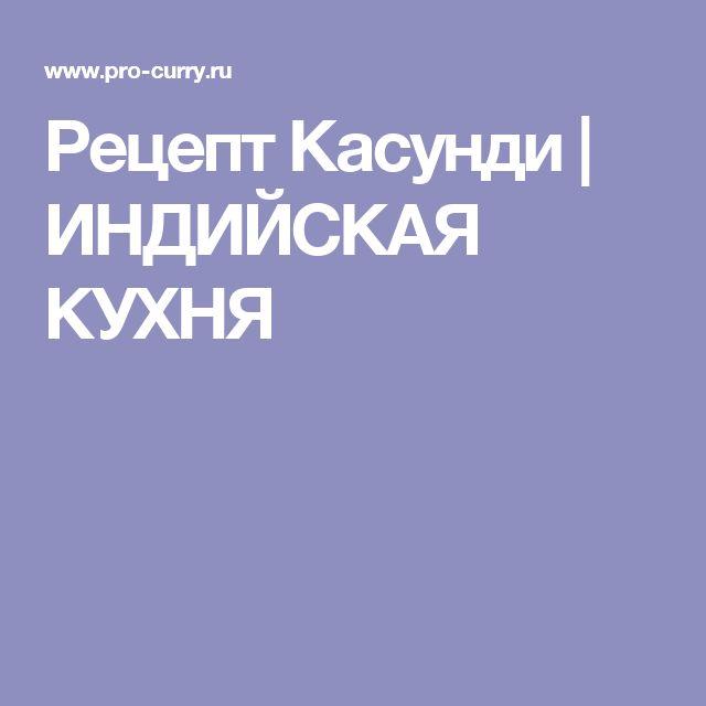 Рецепт Касунди              ИНДИЙСКАЯ КУХНЯ
