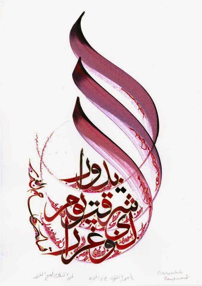 Les 25 meilleures id es de la cat gorie tatouage de calligraphie arabe sur pinterest en arabe - Calligraphie arabe tatouage ...
