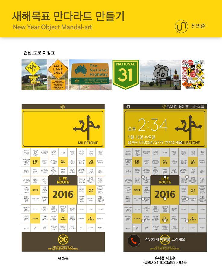 160112 시각_2016 새해목표 만다라트 만들기