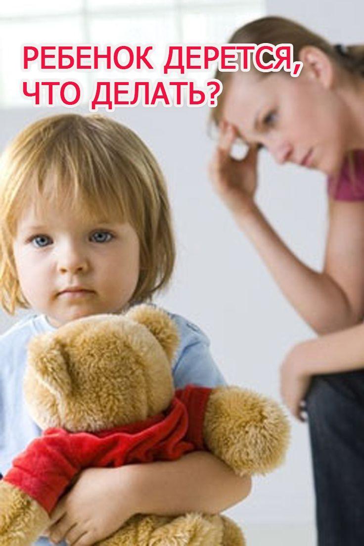 Одна мама краснеет и отчитывает малыша, оправдываясь маме пострадавшего «Не знаю, что с ним случилось, как подменили», тут же говоря своему ребенку «Как тебе не стыдно, нельзя бить детей, сейчас домой пойдешь, с детьми больше гулять не будешь.» Другая мама даже не обращает на это внимание, дескать, сами разберутся. Подумаешь, ударил кого-то, все дети дерутся.