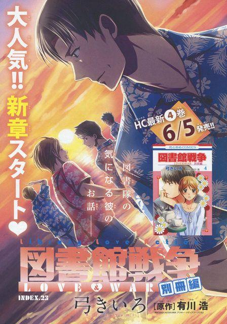 『図書館戦争-LOVE&WAR-別冊編/23』