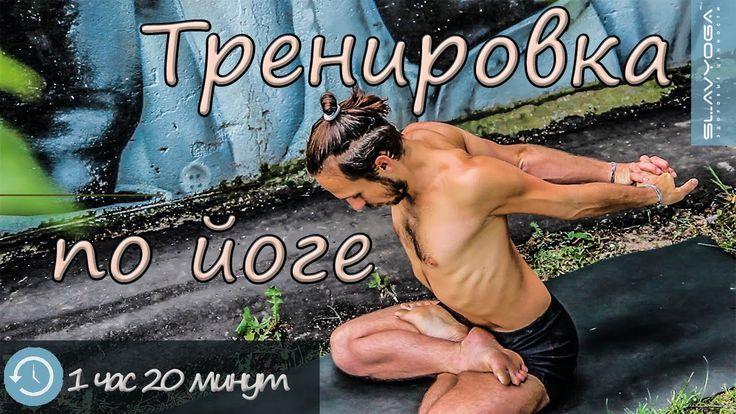 SLAVYOGA • Хатха-йога для продвинутых • Тренировка по йоге с Сергеем Чер...