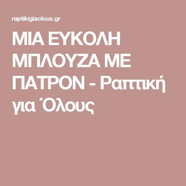 ΜΙΑ ΕΥΚΟΛΗ ΜΠΛΟΥΖΑ ΜΕ ΠΑΤΡΟΝ - Ραπτική για Όλους
