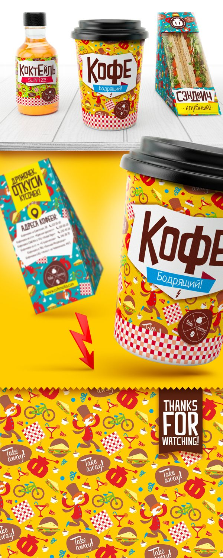 COFEMOLKA | Take away by Nikita Ivanov, via Behance fun colorful takeout #packaging PD