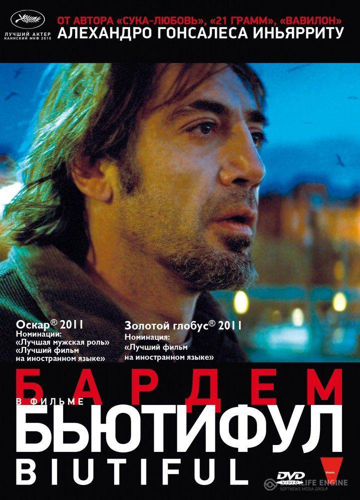 Бьютифул (2009) смотреть онлайн бесплатно в хорошем качестве hd 720 на Brokino.com
