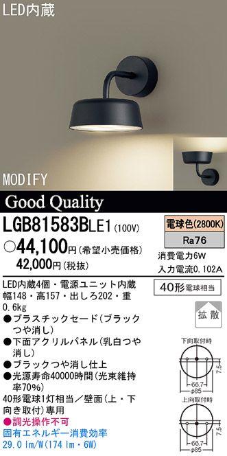 MODIFY LEDブラケットライト 円錐台形 | ブラック | 照明のライティングファクトリー インテリア照明の通販サイト