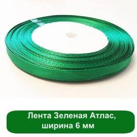 Лента Зеленая Атлас, ширина 6 мм - 1 м. в магазине Мыло-опт.com.ua. Тел: (097)829-49-36. Доставка по всей Украине.