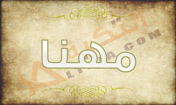 معنى اسم مهنا في القاموس العربي اسم مهنا مذكر من الأسماء المشهورة حيث هناك بعض المشاهير يحملون اسم مهنا ولذلك يكون له شهرة كبيرة ويقوم الكثير بإطلاقه على الولد