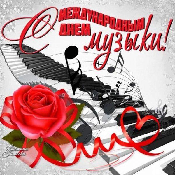 Pozdravleniya Otkrytki S Dnem Uchitelya Muzyki 33 Foto 7zabav Club Uchitelya Muzyki Otkrytki Muzyka