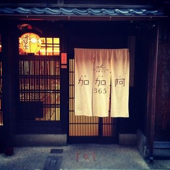 京都のお土産として有名な「茶の菓」のマールブランシュのチョコレート専門店。祇園にある黒い格子をみつけた時点で、そこはチョコ―レートの香りが漂ってきそう。