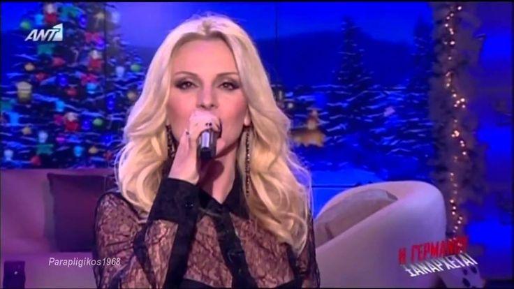 Πέγκυ Ζήνα Special Live (Η Γερμανού Ξανάρχεται) {27/12/2013}